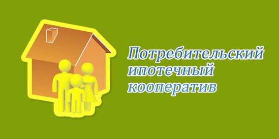жилищный кооператив строительства и ипотеки без